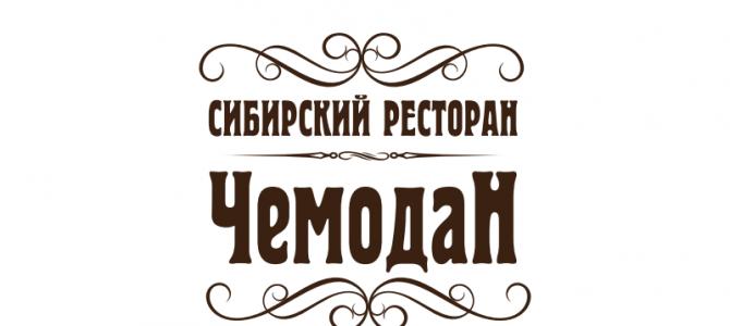 Chemodan, Sibirian Cuisine!